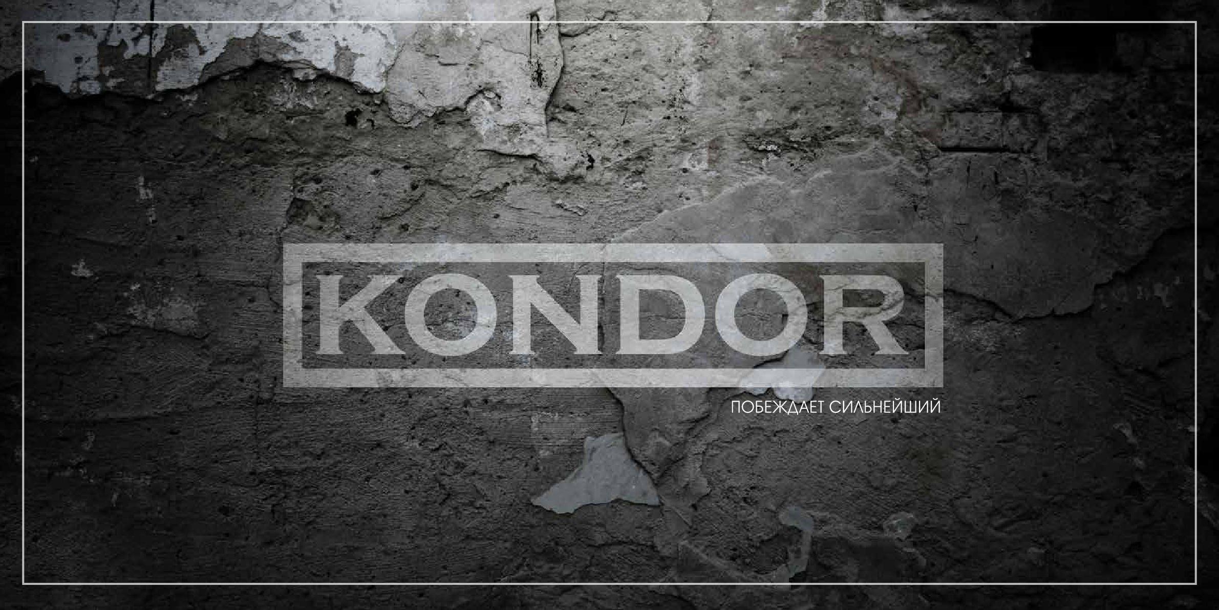 KONDOR - Мужская Серия